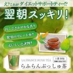 ダイエット 茶 キャンドルブッシュ ラフランス 30包  送料無料