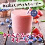 ショッピングスムージー ベリー スムージー 酵素 コエンザイムQ10 新発売 送料無料 キャンドルブッシュ
