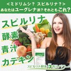 スピルリナ 酵素 青汁 ダイエット 食品 サプリ 抹茶 風味 120粒 1~2ヶ月分 食べる青汁!