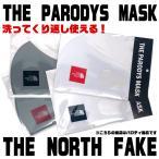 NORTH FAKE ノースフェイク パロディーマスク おしゃれ 洗える ポリウレタン おもしろ