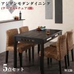 アジアンモダンダイニングセット Aperm アパーム 5点セット(テーブル+チェア4脚) W120
