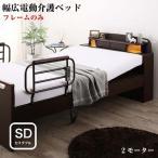 ライト付き 幅広 電動ベッド 介護ベッド フレームのみ
