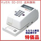 ショッピングチェック マックス 電子チェックライター EC-310 特価品 在庫有り