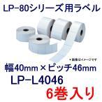マックス 感熱ラベル「LP-L4046」6巻入り LP-80用
