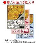 パイロット カーボン紙「PCP-P100-R」赤/10枚入り