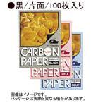 パイロット カーボン紙「PCP-100-B」黒 ★100枚入り