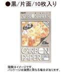 パイロット カーボン紙「PCP-PA4100-B」黒/10枚入り