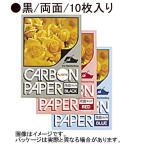 パイロット カーボン紙「PCP-P200-B」黒/10枚入り
