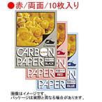 パイロット カーボン紙「PCP-P200-R」赤 /10枚入り