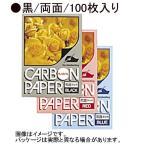 パイロット カーボン紙「PCP-200-B」黒 ★100枚入り