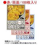 パイロット カーボン紙「PCP-200-R」赤 ★100枚入り