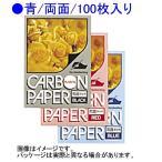 パイロット カーボン紙「PCP-200-L」青 ★100枚入り