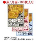 パイロット カーボン紙「PCP-100-R」赤 ★100枚入り