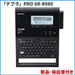 在庫有り テプラPRO SR-R980 ★特価販売中