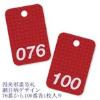 オープン工業 四角形番号札(番号入) BF-83-RD 網目柄 赤76-100番
