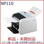 NIPPO ニッポー 自動紙折り機 NP110 新品・保証書付き