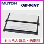 武藤工業 平行定規「UM-06N7」新品・保証書付き