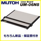 武藤工業 平行定規UM-06N8 ★新品・保証書付き