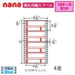 東洋印刷 ナナフォーム 荷札ラベル NC05WPB ★10ケースセット