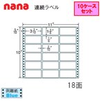 東洋印刷 nana連続ラベル NC11GB  ★10ケースセット