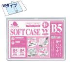 マンモス Wカードケース「WS-B5」B5判×2面