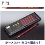 三菱鉛筆 ユニ U9H  9H (12本入り)