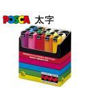 ポスカ 太字・角芯「PC-8K 15C」★15色セット