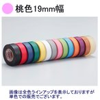 セキスイ エスロンテープ「V360P01」19mm×10m 桃