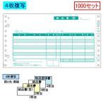 ヒサゴ ドットプリンタ帳票 納品書 SB359 4枚複写 1000セット