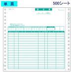 ヒサゴ ドットプリンタ帳票 請求書 GB481-1P 単票 500シート