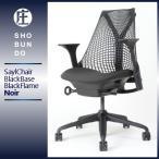 即納在庫有 セイルチェア ノアール オフィスチェア AS1YA23HA N2BKBBBKBK9115 ハーマンミラー