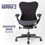即納在庫有 ミラ2チェア グラファイトベース グラファイトフレーム グラファイト&ブラックカラー ハーマンミラー