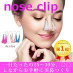 ノーズアップ ノーズクリップ 美鼻 ノーズアップピン 鼻高 鼻筋ピン セレブ 鼻 美容グッズ 器具