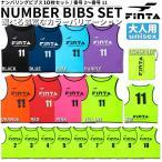 FINTA ビブス10枚セット FT6513