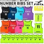 FINTA ジュニア用ビブス10枚セット FT6555