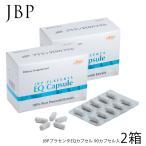 JBPプラセンタEQカプセル 【2箱セット】 馬プラセンタ サプリメント 『ラエンネック』『JBPポーサイン100』の日本生物製剤社