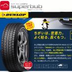 スタッドレスタイヤ4本業販専用 265/60R18 110Q ダンロップ ウィンターマックスSJ8 ホイール別売 (f