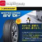 ダンロップ 145R12 8PR ウィンターマックスSV01 スタッドレスタイヤ (d