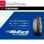 業販専用 ブルーアース AE01F 175/65R15 84S AAAc ヨコハマ サマータイヤ (f - 6,350 円