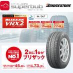 ブリザック VRX2 175/65R15 84Q ブリヂストン スタッドレスタイヤ (f - 15,950 円