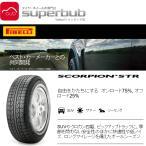 ピレリ 275/55R20 111H スコーピオンSTR タイヤ4本 (4)