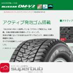 スタッドレスタイヤ 4本セット ブリヂストン 245/45R20 103Q XL ブリザック DMV2 (r ホイール別売