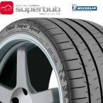 ミシュラン 205/45ZR17 (88Y) XL * BMW承認 パイロットスーパースポーツ タイヤ 業販専用 (f