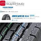 ショッピングスタッドレス スタッドレスタイヤ4本業販専用 145R12 6PR トーヨー デルベックス934 ホイール別売 (t