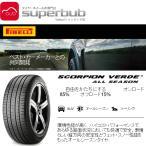 ピレリ 245/45R20 99V (LR) ランドローバー承認 スコーピオンヴェルデオールシーズン タイヤ2本 (4)