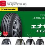 ダンロップ 155/65R13 73S Ac エナセーブEC202L タイヤ 業販専用 (d