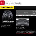 ダンロップ 195/80R15 107/105L RV503 タイヤ 業販専用 (f