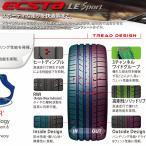 19インチ クムホ 215/35R19 85Y XL エクスタ LE スポーツ KU39 サマー タイヤ 自動車関連業者様限定