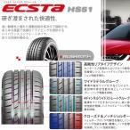 17インチ クムホ 205/50R17 93W XL エクスタ HS51 サマー タイヤ 自動車関連業者様限定