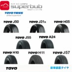 14インチ トーヨー 165R14 8PR サマー タイヤ 新車装着用 NV200バネット(R)・デリカバン・デリカD3 H05A (t